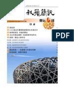 叔蘋简讯第121期奥运专刊