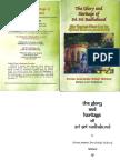 The Glory and Heritage of Sri Radhakunda by Ananta Das Babaji