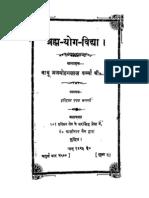 समास samas learn hindi grammar compound word youtube.