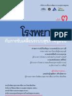 หนังสือสรุปเวทีระบบสุขภาพชุมชน ครั้ง 3