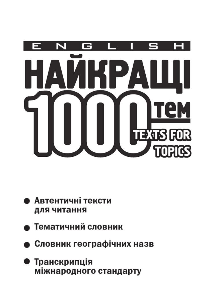 1000 тем англ язык(укр) d0f22a5bdd39f