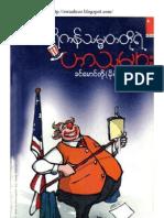 Khin Mg Toe Humours of Us Presidents