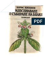 Bilkite v Bulgaria