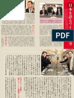 北海道新聞の主張する「庶民感覚」の政治家、鳩山由紀夫の生活と思想