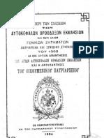 Η ΠΑΤΡΙΑΡΧΙΚΗ ΕΓΚΥΚΛΙΟΣ ΤΟΥ 1902