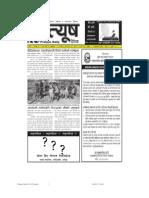 Pratyush Dainik 13 'Th Final