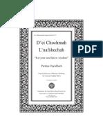 Parshas Vayishlach English