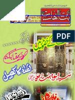 Banat-e-Ahlesunnat (03) March 2010