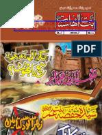 Banat-e-Ahlesunnat (05) May 2010