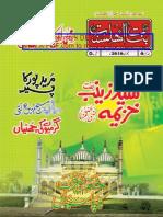 Banat-e-Ahlesunnat (06) June 2010