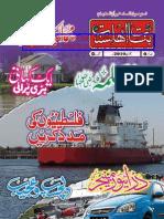 Banat-e-Ahlesunnat (07) July 2010