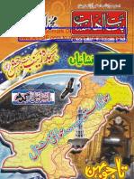 Banat-e-Ahlesunnat (08) August 2010