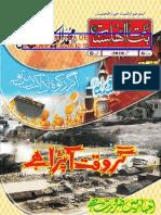 Banat-e-Ahlesunnat (09) September 2010