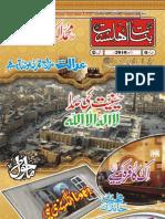 Banat-e-Ahlesunnat (12) December 2010