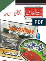 Banat-e-Ahlesunnat  June 2011