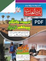 Banat-e-Ahlesunnat  December 2011
