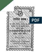 Upadesh Saptak Hindi