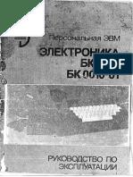 Bk0010 Operating Manual