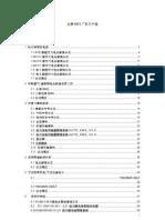 电池管理系统BMS厂家及产品