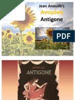 Antigone 4th Egaleo Lyceum
