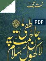 NaatRang_18 Imam Ahmad Raza Khan No