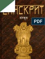 Sanskrit Buler Knauer