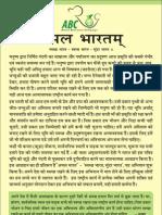 ABC English Hindi Notice