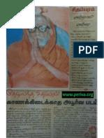 Periva-Chidambaram