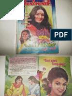 Tamil Magazine 225