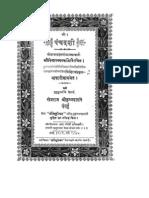 Panchadashi With Hindi Commentary Mihirchandra