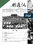 Hong Kong Alliance Issue no.92