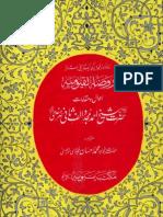 Raudah al-Qayyumiah by Muhammad Ihsan Mujaddidi, volume 1 (Urdu)