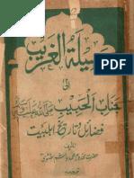 Waseelat-ul-Ghareeb – Fazail Ahl-e-Bait (Urdu)