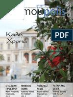 Rotary Club of Hermoupolis (01.2012)