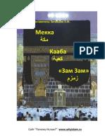 Ru Makkah Kaaba Zamzam