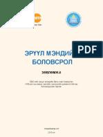 Сургалтын хэрэглэгдэхүүн - зөвлөмж II