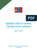 ХДХВ/ДОХ, БЗДХ-аас сэргийлэх Үндэсний стратеги төлөвлөгөө