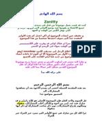 (2) ملتقى المهندس المسلم الأوامر العجيبة في الأوتوكاد