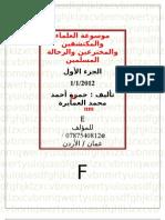 موسوعة العلماء والمكتشفين والمخترعين والرحالة المسلمين