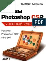 Дмитрий Миронов Основы Фотошоп_CS2
