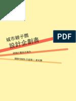 劉柏賢建築計劃未完成