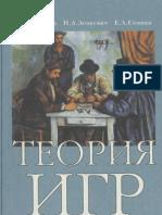 Петросян Л.А., Зенкевич Н.А., Семина Е.А. - Теория игр - 1998