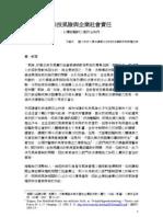 王毓正-科技風險與企業社會責任