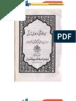 Seerat Un Nabi Aur Hamari Zindazi by Mufti Taqi Usmani