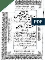 Urdu-Noor-e-Haq Light of Truth
