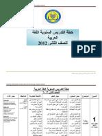 Rancangan Tahunan Bahasa Arab KSSR Tahun 2 - 2012