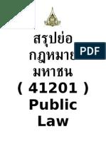 สรุปย่อ - กฎหมายมหาชน (ชมรมนศ.มสธ.ราชบุรี)