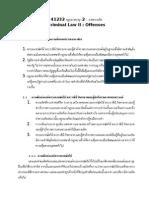 สรุปย่อ - กฎหมายอาญา 2 (ชมรมนศ.มสธ.ราชบุรี)