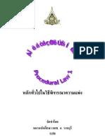 สรุปย่อ - กฎหมายวิธีสบัญญัติ 1 (ชมรมนศ.มสธ.ราชบุรี)