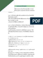 สรุปย่อ - กฎหมายวิธีสบัญญัติ 3 (ชมรมนศ.มสธ.ราชบุรี)